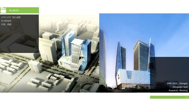 17 Portfolio 2009-2010 四川 成都 东大街地块 市调,規劃 2009-2010, Chengdu Dongdajie land Research, Planning