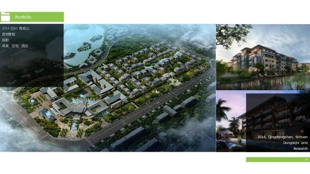 18 Portfolio 2014 四川 青城山 首信青城 規劃 商業、住宅、酒店 2014, Qingchengshan, Sichuan Dongdajie land Research