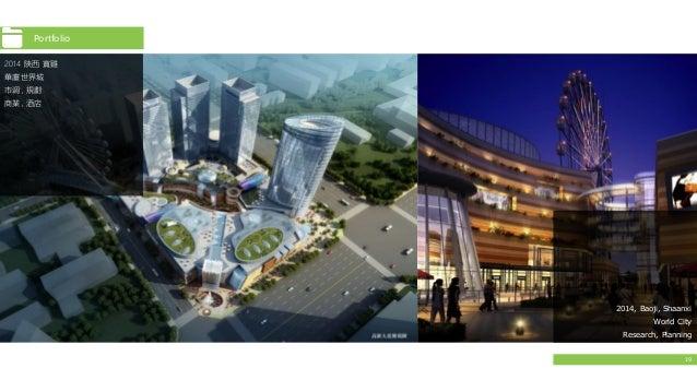 19 Portfolio 2014 陝西 寶雞 華廈 世界城 市调,規劃 商業,酒店 2014, Baoji, Shaanxi World City Research, Planning
