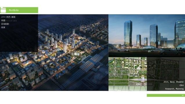 20 Portfolio 2014 陝西 寶雞 高鐵 區域規劃 商業 2014, Baoji, Shaanxi CRH Research, Planning
