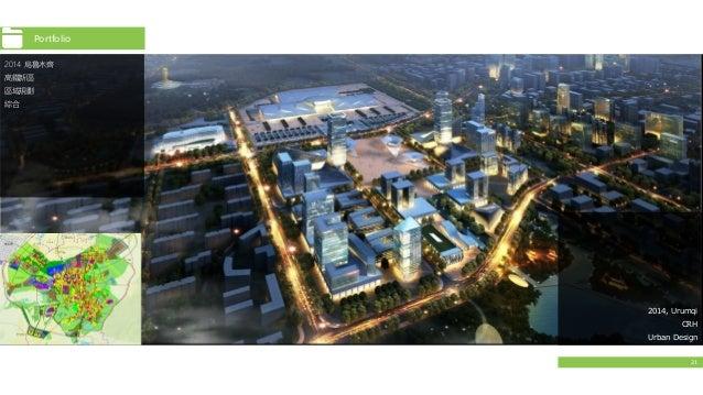 21 Portfolio 2014 烏魯木齊 高鐵新區 區域規劃 綜合 2014, Urumqi CRH Urban Design
