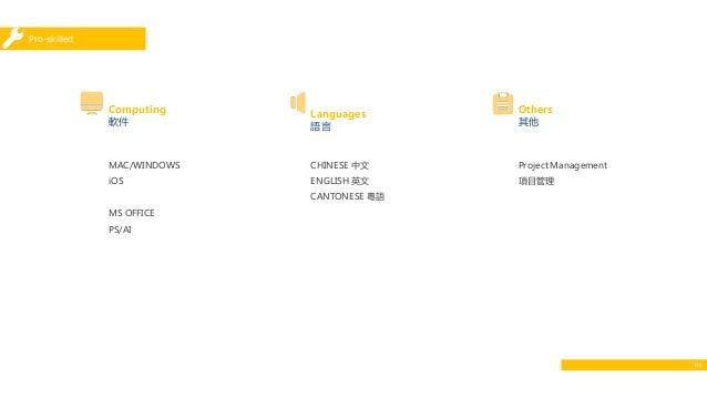 Computing 軟件 Project Management 項目管理 Languages 語言 Others 其他 MAC/WINDOWS iOS MS OFFICE PS/AI CHINESE 中文 ENGLISH 英文 CANTONES...