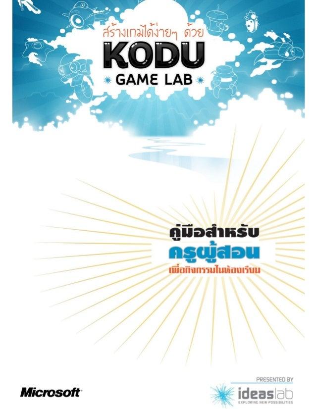 บทที่ 1 แนะนา Game Design และ Kodu Game labกิจกรรมที่ 1.1 แนะนาตัวเองกิจกรรมที่ 1.2 แนะนา Kodu Game Labกิจกรรมที่ 1.3 เกมค...