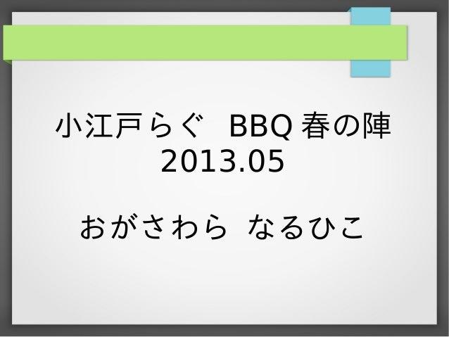 小江戸らぐ BBQ 春の陣   2013.05おがさわら なるひこ