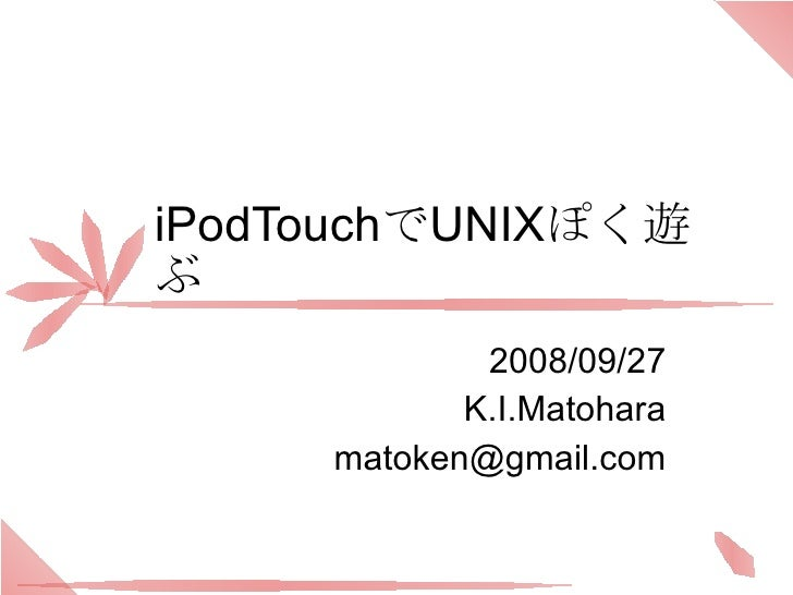 iPodTouch で UNIX ぽく遊ぶ 2008/09/27 K.I.Matohara [email_address]