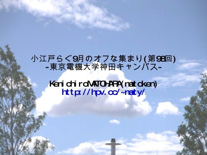 小江戸らぐ9月のオフな集まり(第98回) -東京電機大学神田キャンパス- KenichiroMATOHARA(matoken) http://hpv.cc/~maty/