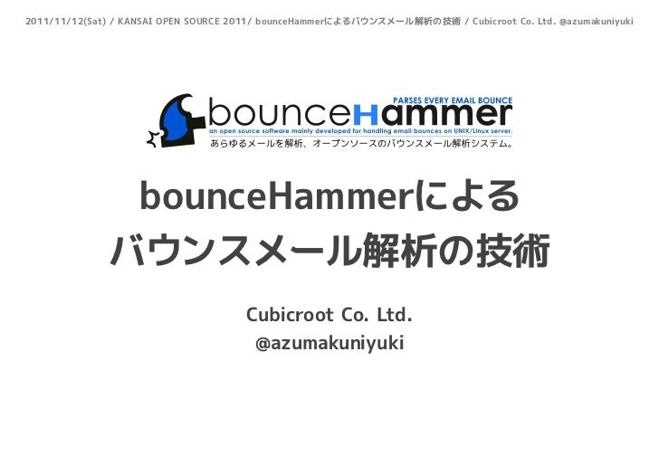 2011/11/12(Sat) / KANSAI OPEN SOURCE 2011/ bounceHammerによるバウンスメール解析の技術 / Cubicroot Co. Ltd. @azumakuniyuki               b...