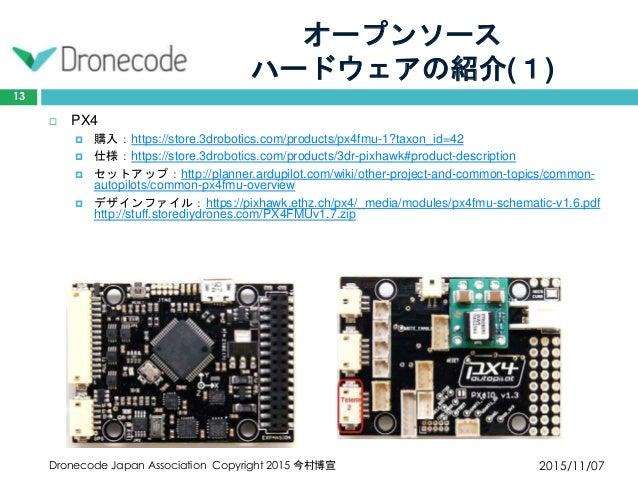 オープンソース ハードウェアの紹介(1) 2015/11/07Dronecode Japan Association Copyright 2015 今村博宣 13  PX4  購入:https://store.3drobotics.com/...