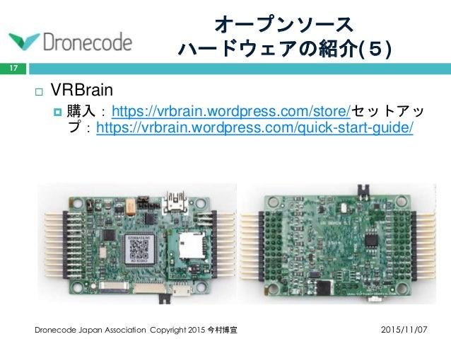 オープンソース ハードウェアの紹介(5) 2015/11/07Dronecode Japan Association Copyright 2015 今村博宣 17  VRBrain  購入:https://vrbrain.wordpress...