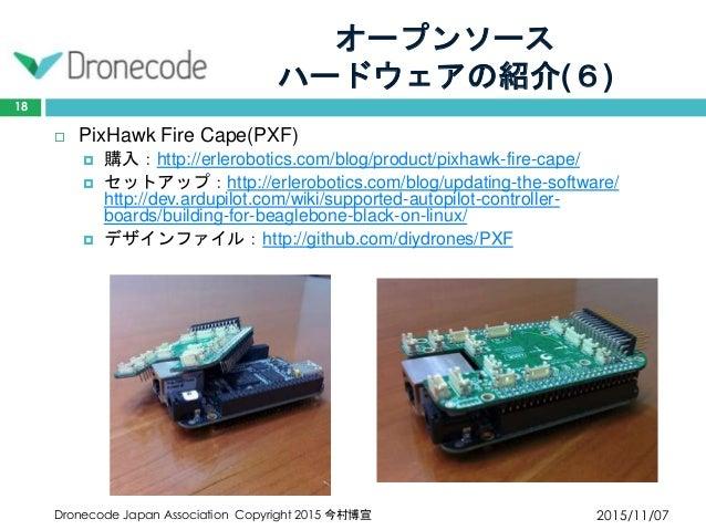 オープンソース ハードウェアの紹介(6) 2015/11/07Dronecode Japan Association Copyright 2015 今村博宣 18  PixHawk Fire Cape(PXF)  購入:http://erl...