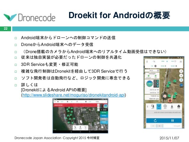 Droekit for Androidの概要 2015/11/07Dronecode Japan Association Copyright 2015 今村博宣 22  Android端末からドローンへの制御コマンドの送信  Droneから...