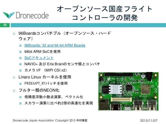 オープンソース国産フライト コントローラの開発 2015/11/07Dronecode Japan Association Copyright 2015 今村博宣 30  96Boardsコンパチブル(オープンソース・ハード ウェア)  9...