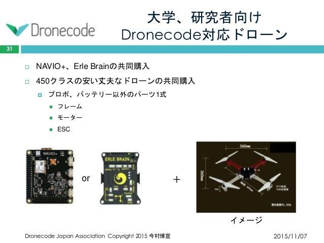 大学、研究者向け Dronecode対応ドローン 2015/11/07Dronecode Japan Association Copyright 2015 今村博宣 31  NAVIO+、Erle Brainの共同購入  450クラスの安い...