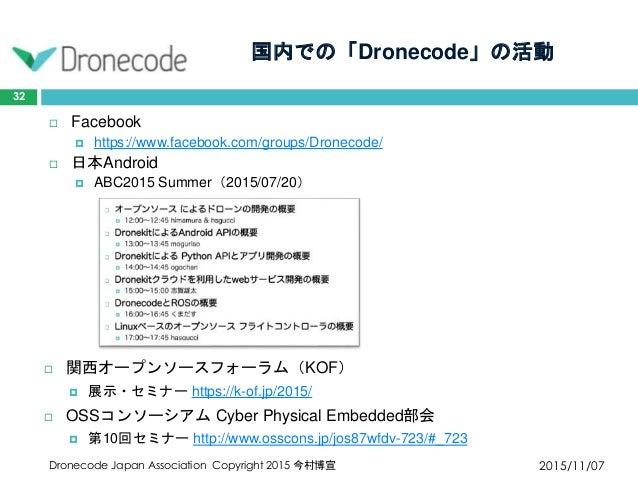 国内での「Dronecode」の活動 2015/11/07Dronecode Japan Association Copyright 2015 今村博宣 32  Facebook  https://www.facebook.com/grou...