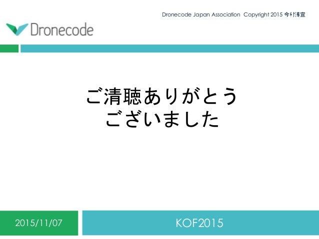ご清聴ありがとう ございました KOF20152015/11/07 Dronecode Japan Association Copyright 2015 今村博宣34