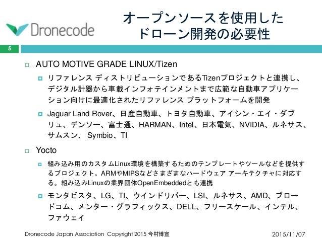 オープンソースを使用した ドローン開発の必要性 2015/11/07Dronecode Japan Association Copyright 2015 今村博宣 5  AUTO MOTIVE GRADE LINUX/Tizen  リファレ...