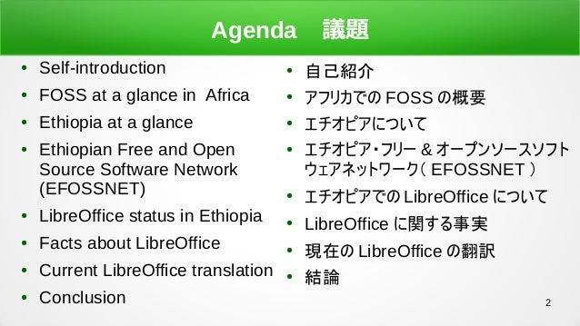 (KOF2017 )FOSS/LibreOffice status in Ethiopia Slide 2