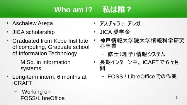 (KOF2017 )FOSS/LibreOffice status in Ethiopia Slide 3