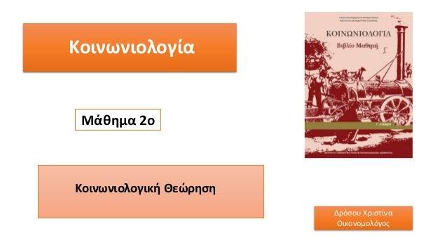 Κοινωνιολογία Κοινωνιολογική Θεώρηση Μάθημα 2ο Δρόσου Χριστίνα Οικονομολόγος