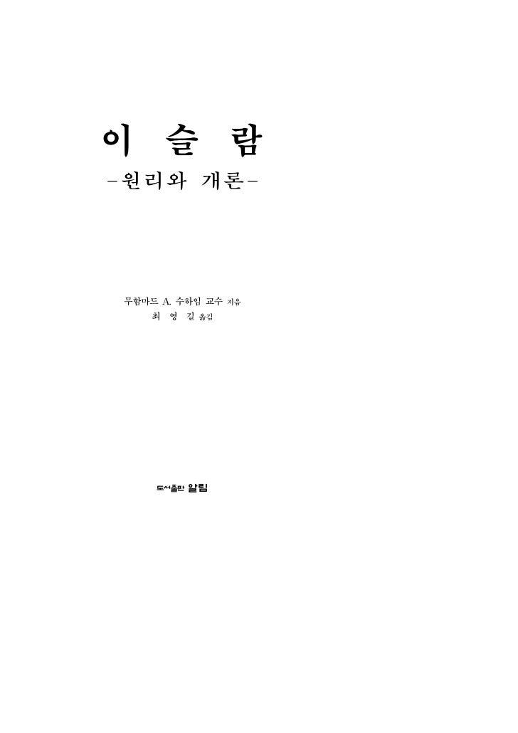 이 슬 람- 원리와 개론 - 무함마드 A. 수하임 교수 지음     최 영 길 옮김     도서출판   알림