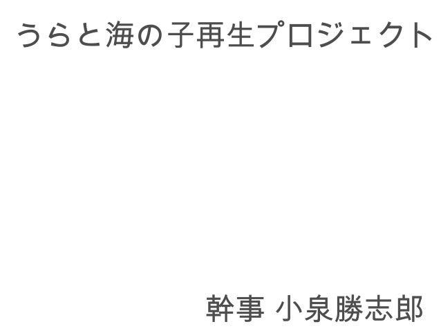 うらと海の子再生プロジェクト 幹事 小泉勝志郎