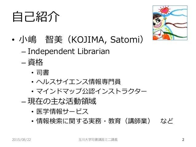 玉川大学司書講習ミニ講義 Kojima 20150822_ss