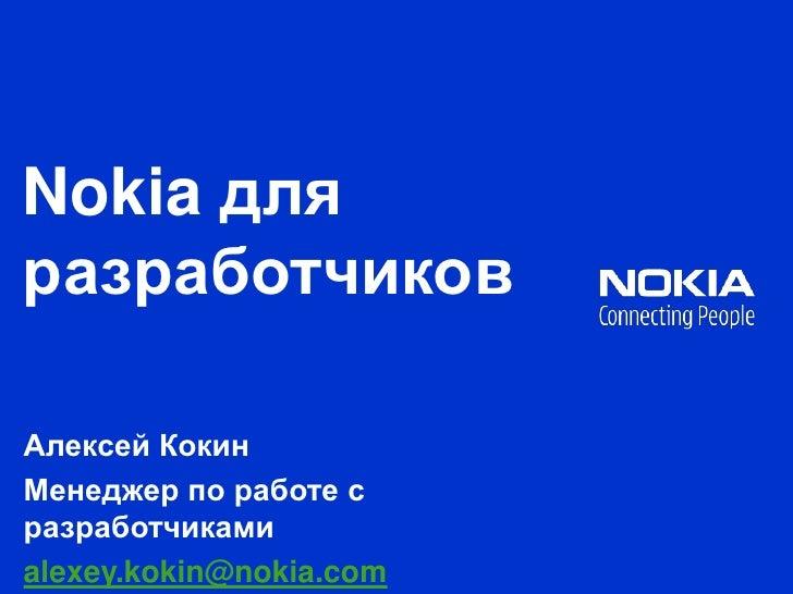 Nokia для разработчиков