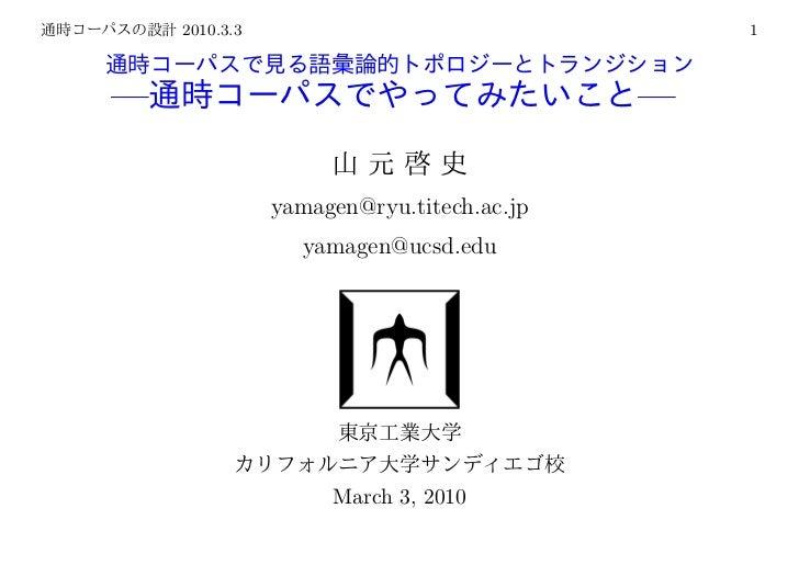 2010.3.3                                  1—                                         —               yamagen@ryu.titech.ac...