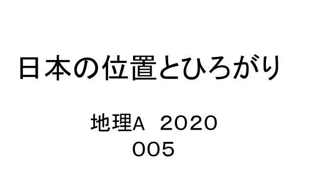 日本の位置とひろがり 地理A 2020 005