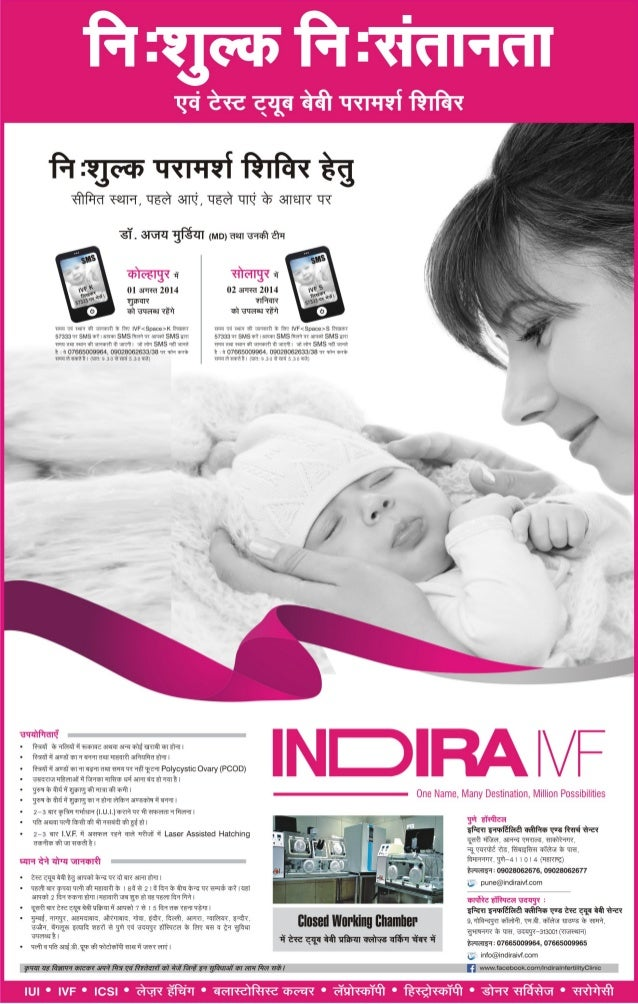 Indira IVF Udaipur  Cheapest IVF Treatment India  IVF Center in Rajasthan  Best Infertility Treatment  Test Tube Baby Cent...