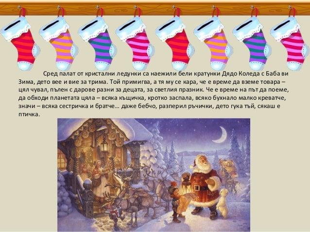 Коледните чудеса Slide 2