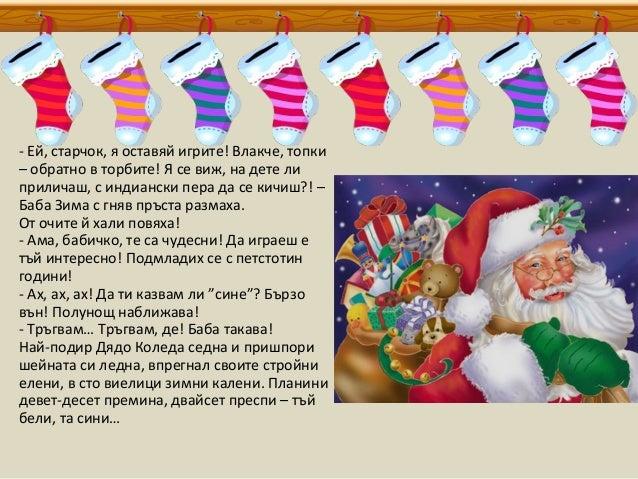 Коледните чудеса Slide 3