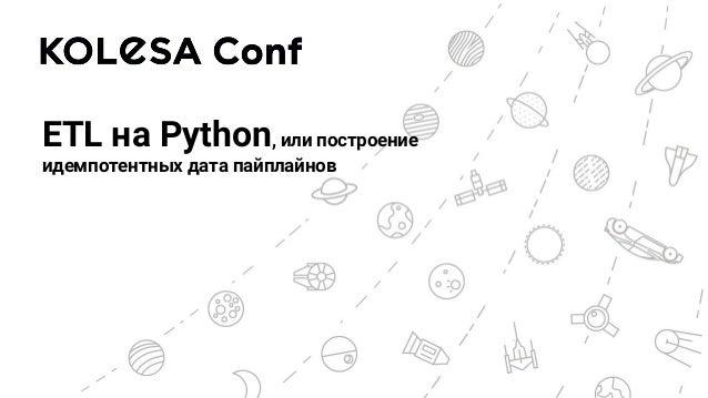 ETL на Python, или построение идемпотентных дата пайплайнов