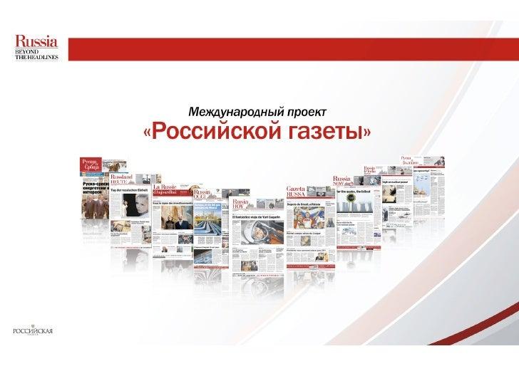 ГЕОГРАФИЯ ПРОЕКТА   ТИРАЖ6,4 МЛН ЭКЗ.