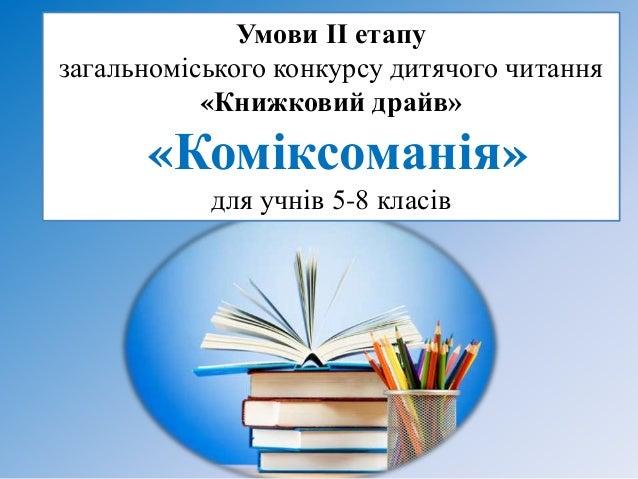 Умови ІІ етапу  загальноміського конкурсу дитячого читання  «Книжковий драйв»  «Коміксоманія»  для учнів 5-8 класів