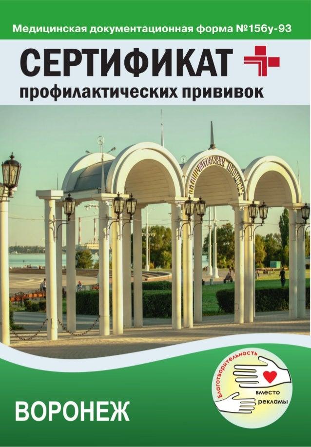ООО «Центр» лицензия ЛО - 36-01-002420 от 15 декабря 2015 года