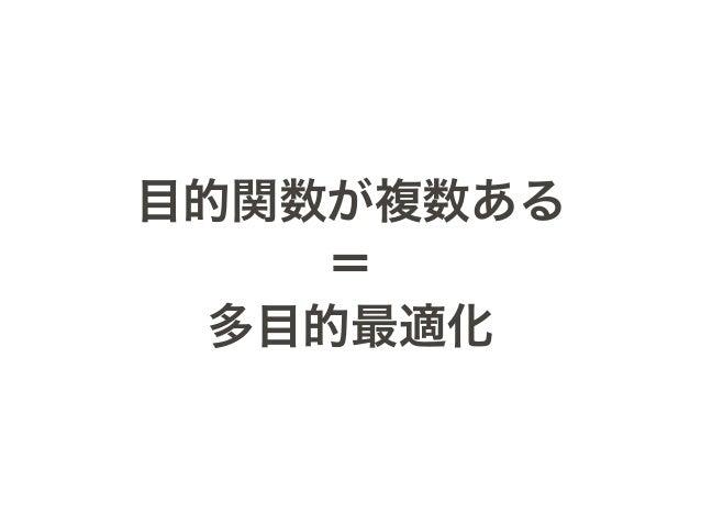 目的関数が複数ある = 多目的最適化
