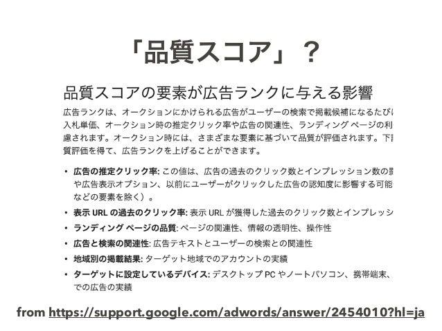 「品質スコア」? from https://support.google.com/adwords/answer/2454010?hl=ja