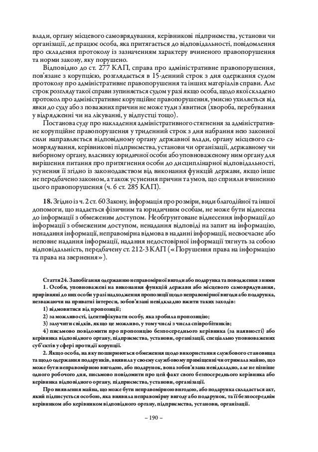 – 190 – влади, органу місцевого самоврядування, керівникові підприємства, установи чи організації, де працює особа, яка пр...