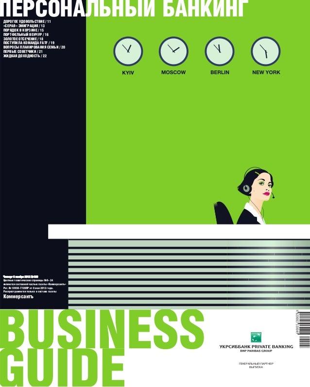 Четверг 8 ноября 2012 №180 Цветные тематические страницы №9–24 являются составной частью газеты«Коммерсантъ» Рег. №18930-7...