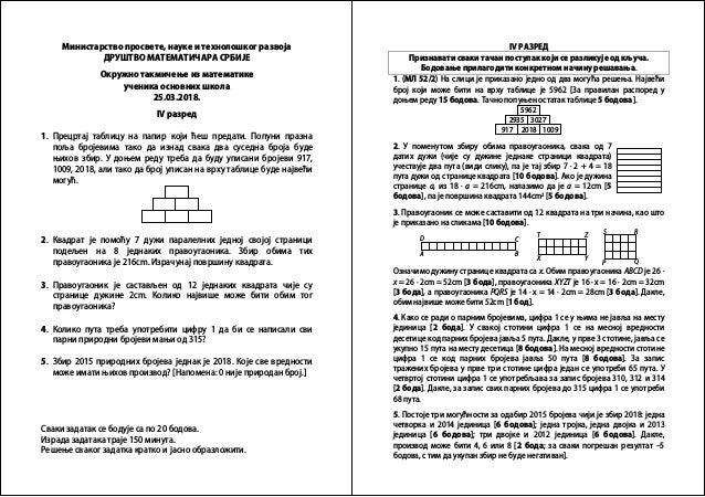 Министарство просвете, науке и технолошког развоја ДРУШТВО МАТЕМАТИЧАРА СРБИЈЕ Окружно такмичење из математике ученика осн...