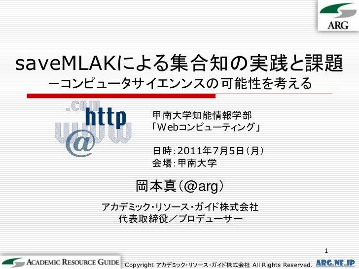 saveMLAKによる集合知の実践と課題 -コンピュータサイエンンスの可能性を考える              甲南大学知能情報学部              「Webコンピューティング」              日時:2011年7月5日(月...