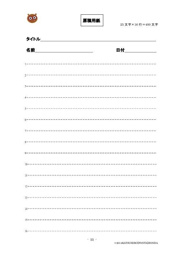 - 55 - ©2014KATSUHIRO[PONTA]HONDA タイトル 名前 日付 25 文字×16 行=400 文字 原稿用紙
