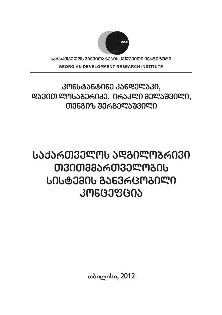 saqarTvelos ganviTarebis kvleviTi instituti      GEORGIAN DEVELOPMENT RESEARCH INSTITUTE      konstantine kandelaki,daviT ...
