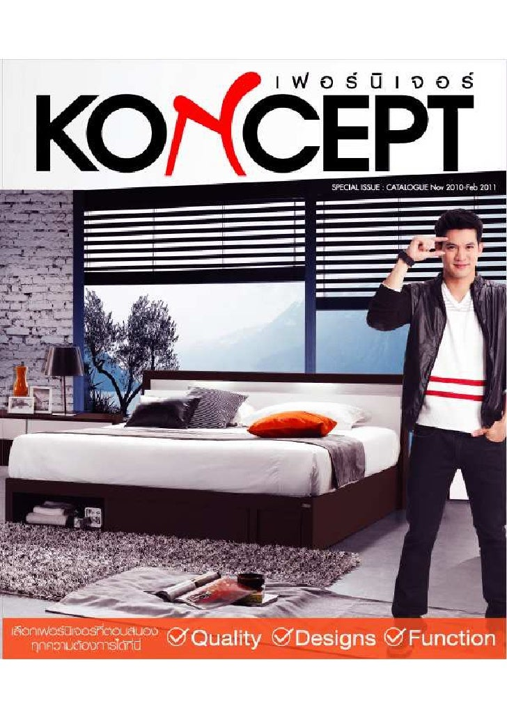 Koncept sofa catalog home for Koncept design