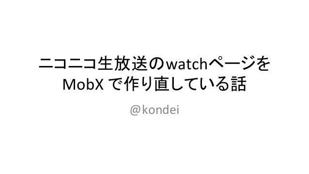 ニコニコ生放送のwatchページを MobXで作り直している話 @kondei