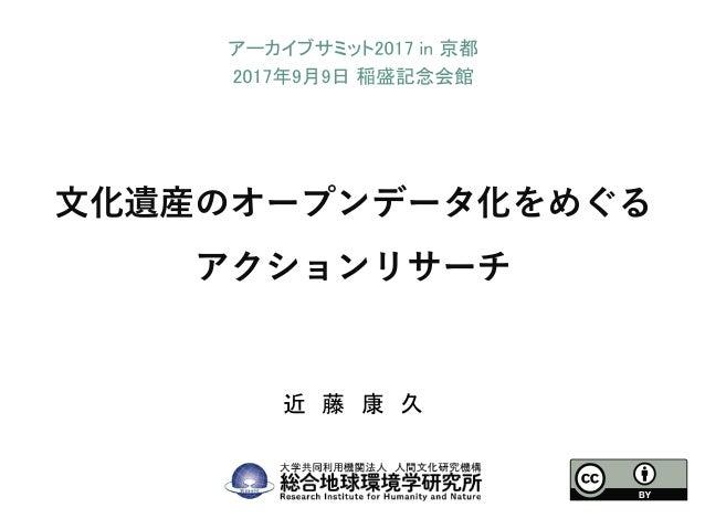 文化遺産のオープンデータ化をめぐる アクションリサーチ 近 藤 康 久