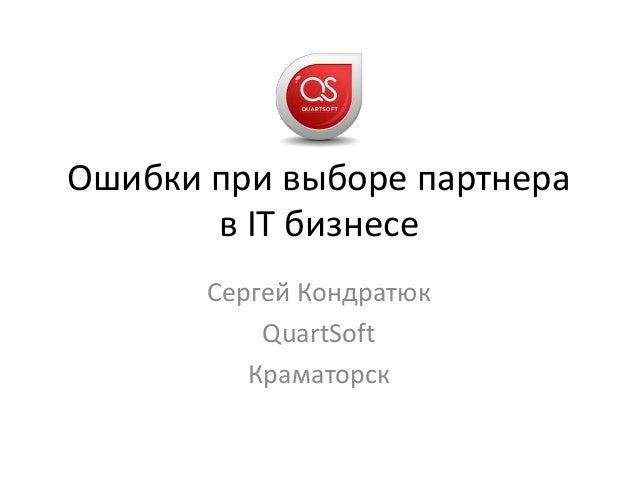 Ошибки при выборе партнера в IT бизнесе Сергей Кондратюк QuartSoft Краматорск