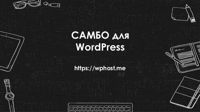 САМБО для WordPress https://wphost.me