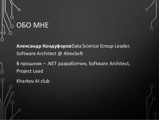 ОБО МНЕ Александр КондуфоровData Science Group Leader, Software Architect @ AltexSoft В прошлом – .NET разработчик, Softwa...